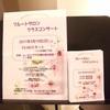 【フルートサロン ブログ】大人のフルートレッスン クラスコンサート開催しました!