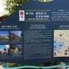 【実際の翻訳の仕事を公開!】広島県呉市の観光案内看板①