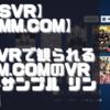 【PSVR】【PS5】 【DMM.com】PSVRで観られるDMM.comのVR無料サンプル リンク集