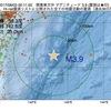 2017年08月03日 00時11分 関東東方沖でM3.9の地震