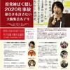 12/15「「原発被ばく隠し・2020年事故幕引きを許さない」大阪集会&デモ2へ参加を!