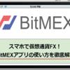 【図解】ビットメックス(Bitmex)のスマホアプリの使い方・登録方法