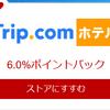 楽天リーベツでTrip.comのポイントバック率が上昇! ホテルが6%、航空券が1.5%にUP!