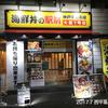 海鮮丼の駅前 大阪1号店が西中島南方にオープン!