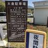 山好きに人気!表丹沢最高峰「塔ノ岳」登山