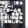 【PS5】【ネットスーパー】PlayStation5でゲームをしながら、食品や日常の買い物はネットで完結しましょう!