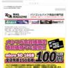 RaspberryPi3 用のSDカード(16GB)を100円で購入する