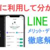 【超おススメ】LINE FXのメリット・デメリットや口コミ・評判を元証券マンが徹底解説!