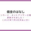 【セゾンカード】Netアンサーの情報が更新されました!(2020年1月6日支払い分)