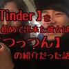 【Tinder】を始めて出来た彼女は【つっつん】の紹介だった話。