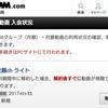 DMM見放題chライト 2週間無料!強みはメインコンテンツではなく国内最大級の「その他」のジャンル!