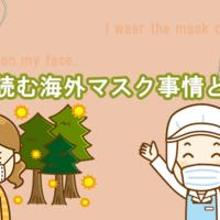 マスクはもはや日本文化!英語で読む海外マスク事情と花粉症