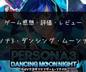 【P3D】ファンならきっと楽しめるペルソナ3・ダンシング・ムーンナイト感想・評価・レビュー。