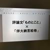 奈良女子大学附属中等教育学校 授業レポート まとめ(2020年5月21日)