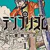 Kindleアンリミテッドで全巻読めるマンガ『テンプリズム』