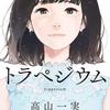 【小説・青春】『トラペジウム』―アイドルになるための戦略