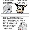 【犬漫画】レイ地蔵、ふたたび。その2