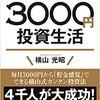 【レビュー・感想】投資信託を始めようと考えている人におすすめ「はじめての人のための3000円投資生活」