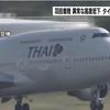 タイ国際航空660便が地面に異常接近!羽田空港から約8kmの地点だったのに、高度はわずか170mだった!!