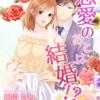 """""""神埼たわ""""完全新作!「恋愛のあとは結婚!?」 - 神埼たわ"""