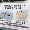 つりビット × sora tob sakana  2マン「俺得だよ!全員集合!」~釣りの日スペシャル~@渋谷O-WEST