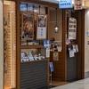 「山本屋本店」エスカ店で「スタミナもつ入り味噌煮込うどん」を食べた時の回想録