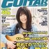 『Go! Go! GUITAR』の連載 2010年