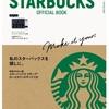 限定スターバックスカード付スターバックスオフィシャルブック レビュー