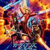 映画『ガーディアンズ・オブ・ギャラクシー/リミックス(2017)』ネタバレあり 雑記