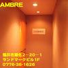 シャンブル(移転)~2012年7月のグルメ番外編~