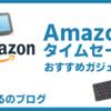 Amazonセール目玉のパソコン、ゲーミング周辺機器は? 【Amazonセール】【4月24日から4月26日まで】