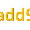 add9コードの使い方について