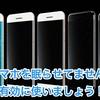 古いスマホを眠らせてませんか? もっと有効に使いましょう!! (Did you sleep an old smartphone? Let's use it more effectively ! !)