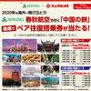 【ビックカメラ】2020年は海外へ飛び出そう!春秋航空で行く「中国の旅」抽選でペア往復航空券が当たる!