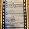 2019年映画ベスト10(キネマ旬報シアター編)