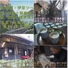 旧東海道  箱根八里の七曲り橿木坂上 甘酒茶屋と忠臣蔵の秘話 ^^!