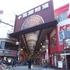 大阪の地名、駅名