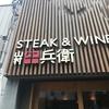 山村牛兵衛 四条大宮店にて・・・お肉、お肉のランチを堪能してきました!!