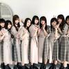 「欅坂46」今推していてもっとも楽しくないアイドル!?ファンとして思う原因などを書いてみた。度重なるメンバーの卒業、ファンのマナーやモラルなど【欅坂46】