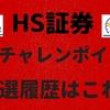 HS証券、IPOチャレンジポイント当選に必要なポイントはこれだ!!