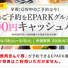期間限定 EPARKグルメ電話予約も対象になる2,000円キャッシュバックキャンペーン