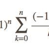 関-ベルヌーイ数の第二種Stirling数を用いた公式