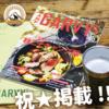 【ご報告】ついにアウトドア雑誌にデビュー!