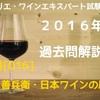 過去問解説 2016年 共通[016] 川上善兵衛・日本ワインの歴史について