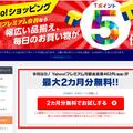 Yahoo!プレミアムを無料で会員登録する方法!【2017年1月】