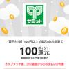【メルペイ】サミットストアで使える100ポイント還元クーポン券配布中!