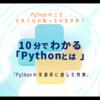 「Pythonでできること」に詳しくなろう『Pythonの実運用に適した特徴』