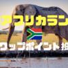 南アフリカランドのスワップポイント投資に挑戦!初心者でも手軽に運用できるか実践してみた。