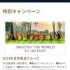 オーシャニアクルーズ、2023年180日間世界一周は販売初日に売り切れ