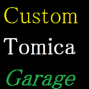 Custom Tomica Garage(休止中)